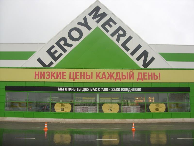 Леруа Мерлен в Рязани - об ...: business-ryazan.ru/the-news/4543-lerua